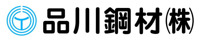 品川鋼材株式会社